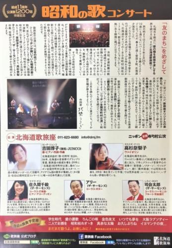 北海道歌旅座 昭和の歌コンサート2.jpg