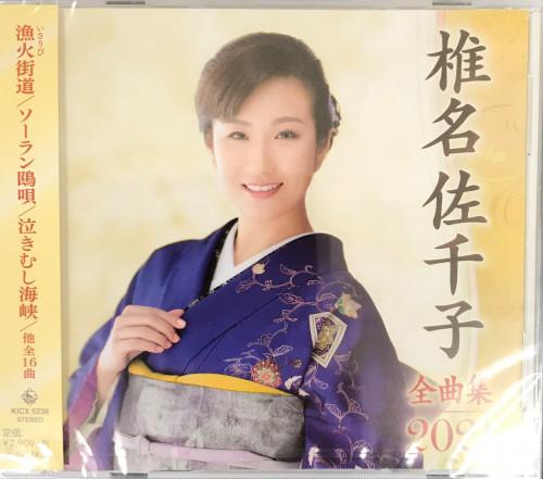 椎名千佐子.JPG