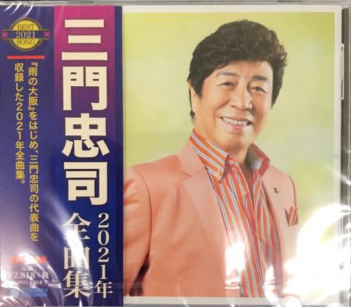 三門忠司.JPG