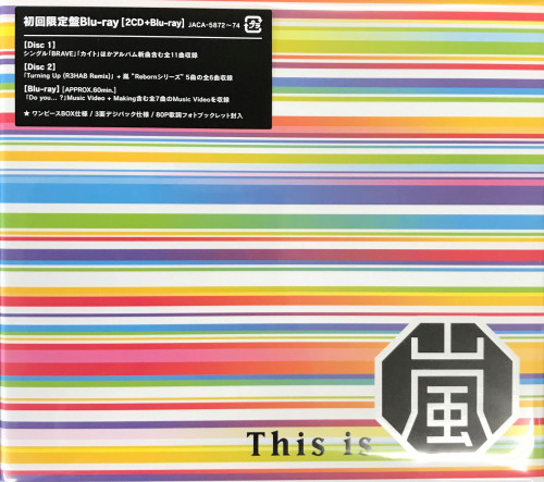 This is嵐.JPG