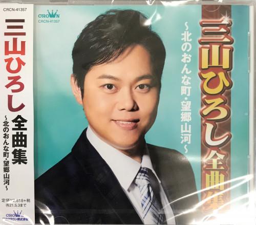 三山ひろし (2).JPG