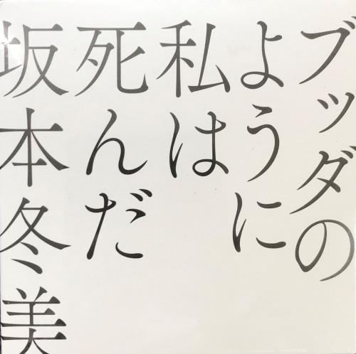 坂本冬美.JPG