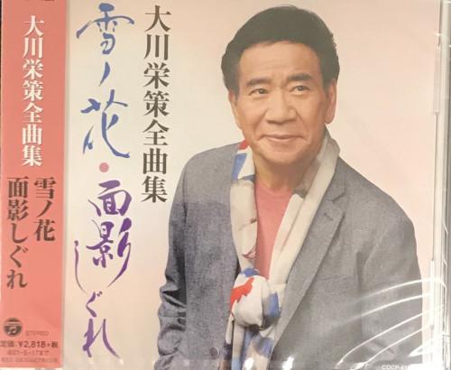 大川栄策.JPG