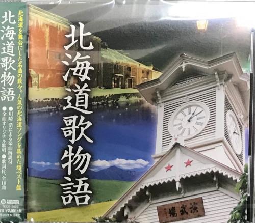 北海道歌物語.JPG