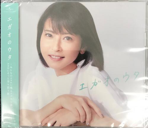 エガオノウタ.JPG