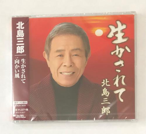 北島三郎_4925.JPG