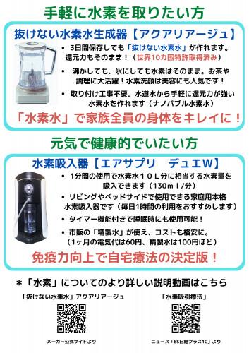水素体験会2.png
