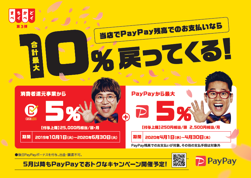 paypay3.png
