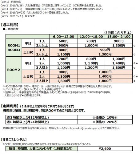 Ver5_価格表.png