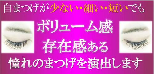 マツエク002.png