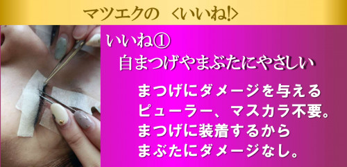 マツエク006.png