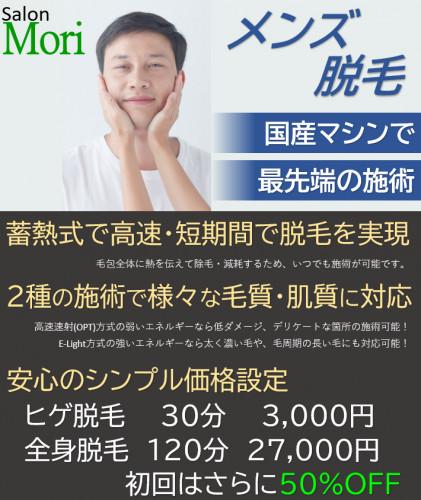 02_50OFF_メンズ脱毛.png