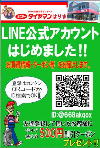 LINEチラシデータ.png