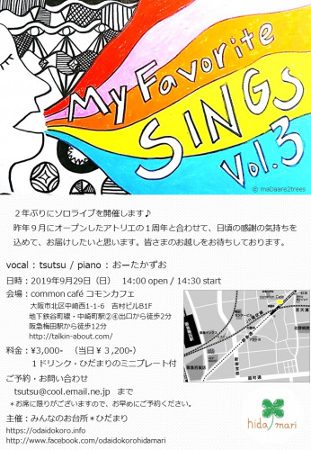 my favorite sings 3_flyer.jpg