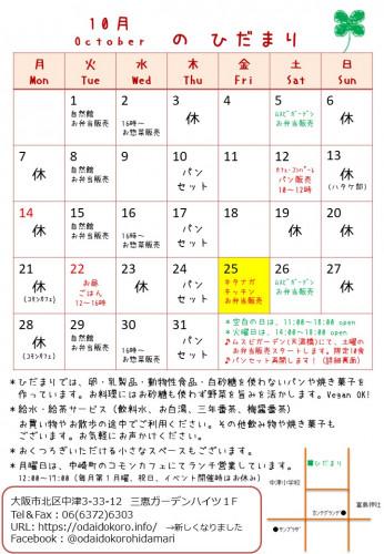 アトリエカレンダー201910.JPG