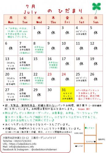 アトリエカレンダー202007.jpg