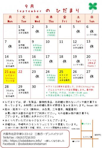 アトリエカレンダー202009.jpg
