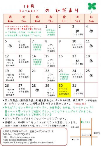 アトリエカレンダー202010.jpg