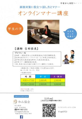 オンライン学生マナー .jpg
