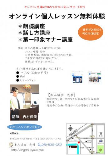 体験講座オンライン 無料.jpg