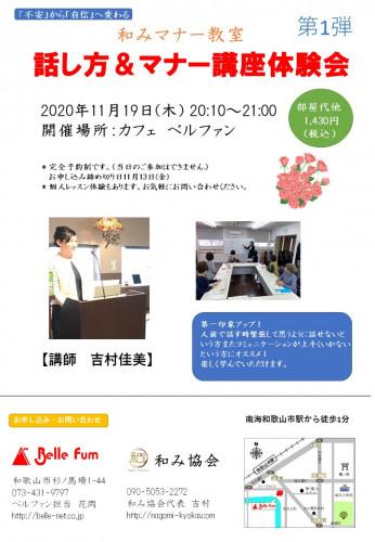 11月話し方&マナー講座体験会 2020年.jpg