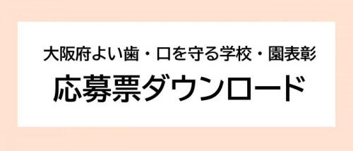 応募票ダウンロード.jpg