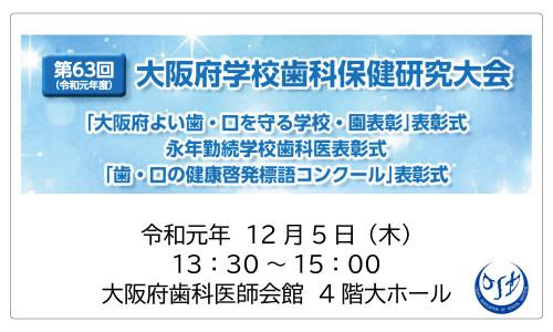 令和元年度大阪府学校歯科保健研究大会のご案内
