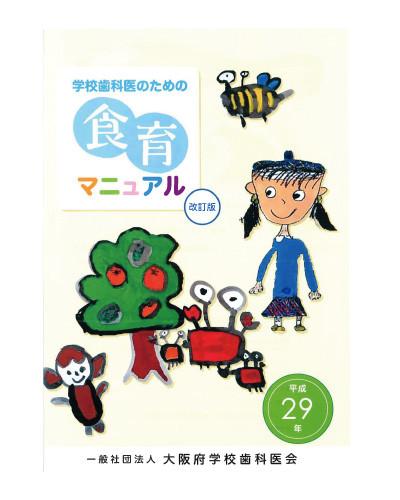 食育マニュアル改訂版【表紙】.jpg