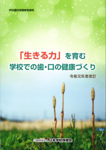 生きる力 冊子表紙.PNG
