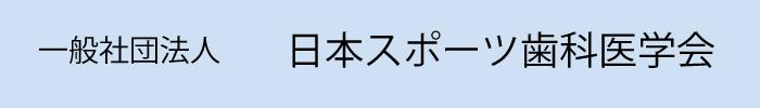 日本スポーツ歯科医学会リンク.jpg