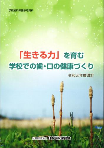 日本学校保健会.JPG