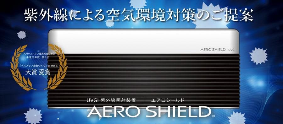 エアロシールド紫外線照射装置