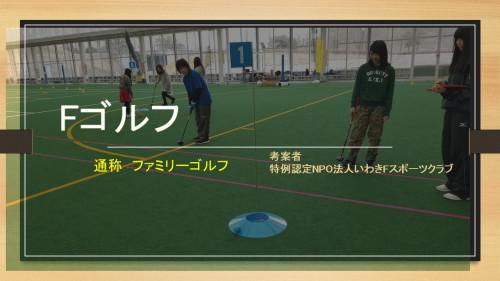 Fゴルフ紹介チラシ2020.png