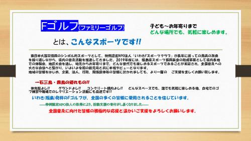 Fゴルフ紹介チラシ2020②.png