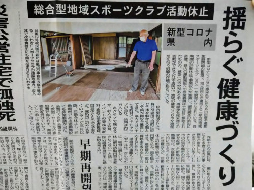 福島民報掲載記事.JPG