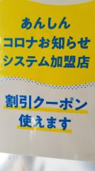 安心コロナ加盟店.jpg
