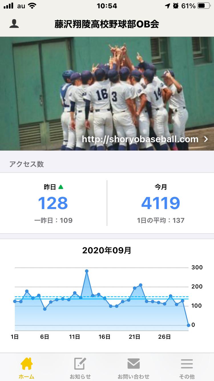 翔 ホームページ 高校 藤沢 陵