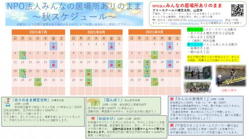 7-9カレンダー.png