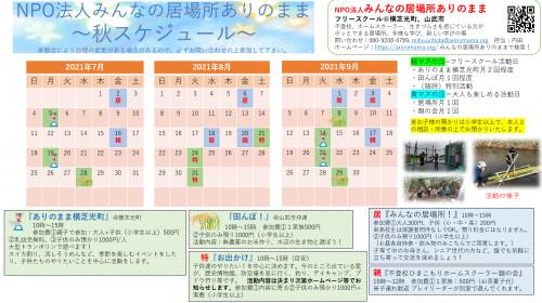 2021-07-23 (2)calender.png