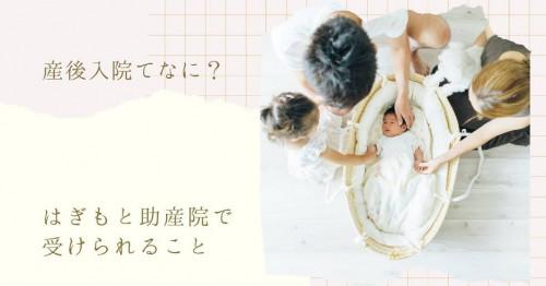 産後入院2.JPG