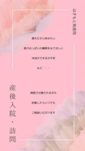産後入院4.JPG