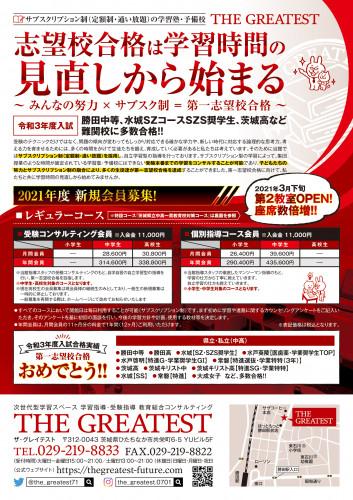 グレイテスト2103_オモテ.jpg