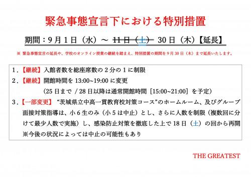 緊急事態宣言下における特別措置延長-1.jpg
