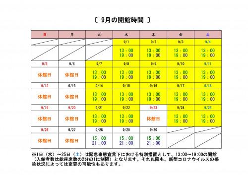 9月開館時間3-1.jpg
