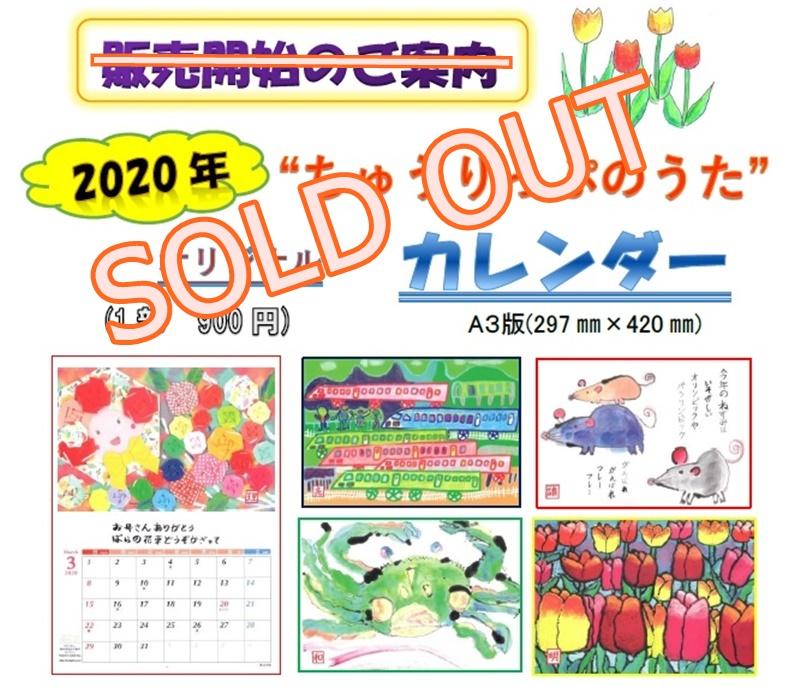 calendar2020e.jpg