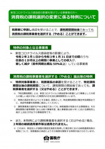 消費税特例.jpg