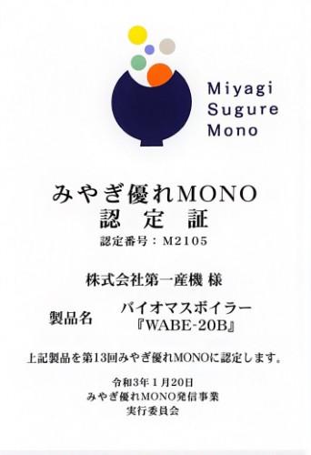 第一産機優れMONO認定証.jpg