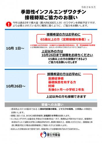 インフルエンザワクチン接種.png