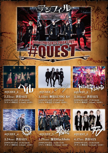anfiel PRESENTS 2MAN LIVE  『#QUEST_6 FV』