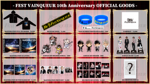FEST VAINQUEUR 10th Anniversary OFFICIAL GOODS発表!